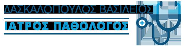 Βασίλειος Δασκαλόπουλος